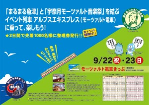 まるまる魚津と宇奈月モーツァルト音楽祭を結ぶ、イベント列車